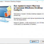 Установка Windows Desktop Gadgets, шаг №1