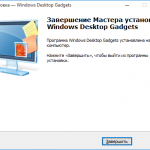 Установка Windows Desktop Gadgets, шаг №3